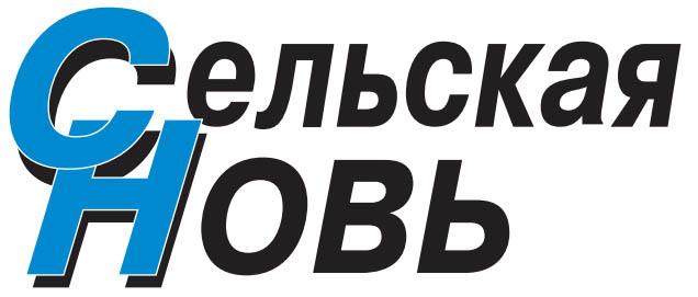 Газета Сельская Новь Лотошино
