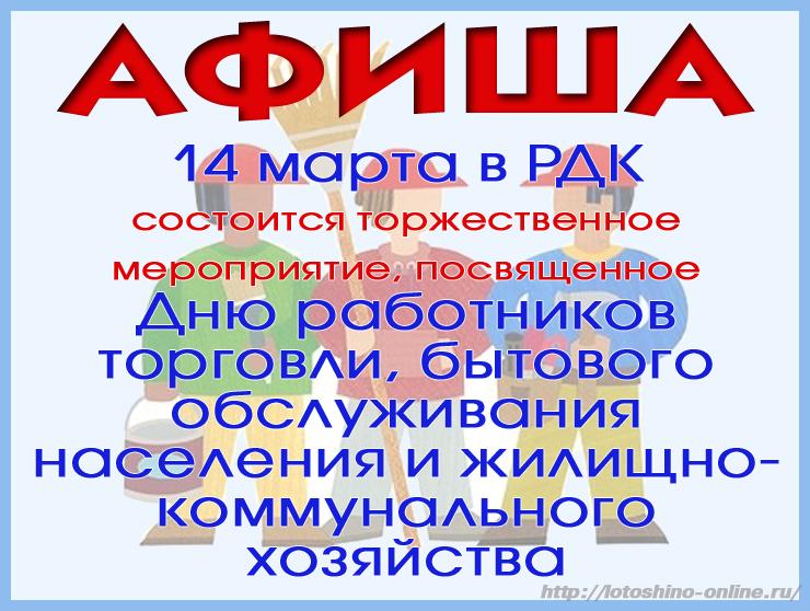Афиша ЖКХ