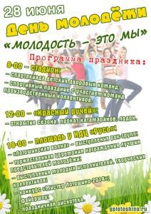 В Лотошине отметят День молодежи