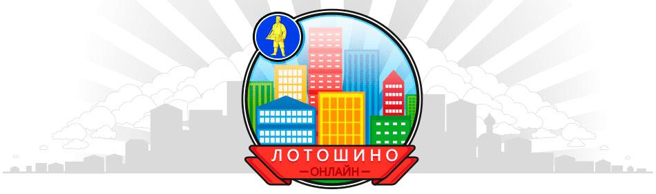 Лотошинский официальный сайт